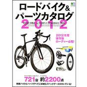 ロードバイク&パーツカタログ2012