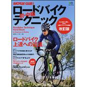 ロードバイク初・中級テクニック 改訂版
