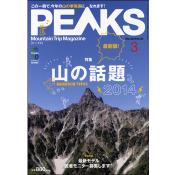 PEAKS 2014年3月号 No.52