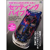 TRFサトシのタミヤR/Cカーセッティングバイブル