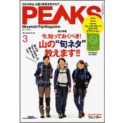PEAKS 2013年3月号 No.40 [付録:ウォータープルーフ エアクッション]