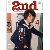 2nd(セカンド) 2015年4月号 Vol.97