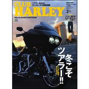 CLUB HARLEY 2013年3月号 Vol.152