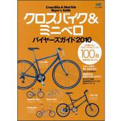 クロスバイク&ミニベロ バイヤーズガイド2010