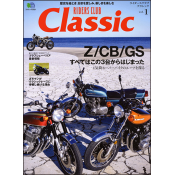 RIDERS CLUB Classic Vol.1