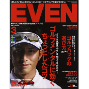 EVEN(イーブン) 2014年3月号 Vol.65