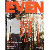 EVEN(イーブン) 2015年3月号 Vol.77