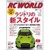 RC WORLD 2015年3月号 No.231