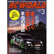 RC WORLD 2013年3月号 No.207