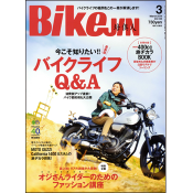 BikeJIN/培倶人  2014年3月号 Vol.133 [付録:小冊子]