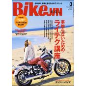 BikeJIN/培倶人 2015年3月号 Vol.145 [付録:冊子]