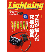 Lightning 2013年3月号 Vol.227
