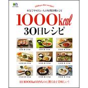 1000kcal 30日レシピ