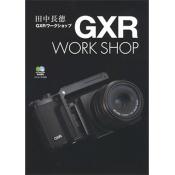 GXR ワークショップ