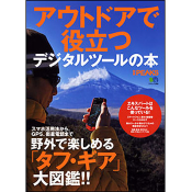 別冊PEAKS アウトドアで役立つデジタルツールの本