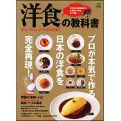 洋食の教科書