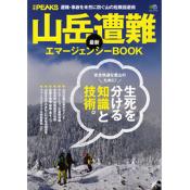 別冊PEAKS 山岳遭難 最新エマージェンシーBOOK