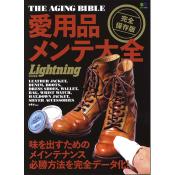 Lightning特別編集 愛用品メンテ大全