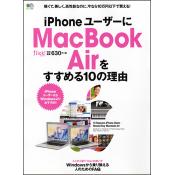 iPhoneユーザーにMacBook Airをすすめる10の理由