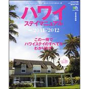 ハワイステイマニュアル最新2011-2012