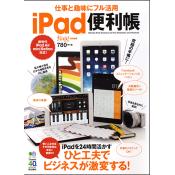 仕事と趣味にフル活用 iPad便利帳