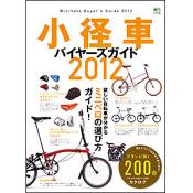 小径車バイヤーズガイド2012