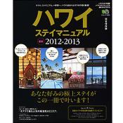 ハワイステイマニュアル最新2012-2013