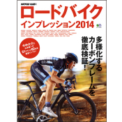 ロードバイクインプレッション2014