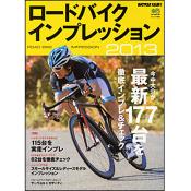 ロードバイクインプレッション2013
