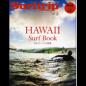 サーフトリップジャーナル 2015年3月号・Vol.81
