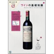食の教科書シリーズ「ワインの基礎知識」