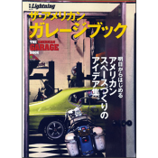 別冊Lightning Vol.79 THE AMERICAN GARAGE BOOK