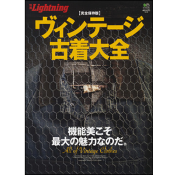 別冊Lightning Vol.78 ヴィンテージ古着大全