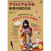 別冊ランドネ アウトドア女子の手作りBOOK
