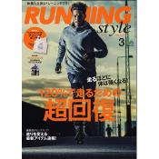 ランニング・スタイル 2015年3月号 Vol.72 [付録:ランニングポンチョ・冊子]