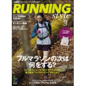 ランニング・スタイル 2014年3月号 Vol.60  [付録:ランニングポンチョ]
