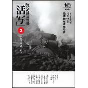 昭和の鉄道情景「活写」2(エイ文庫)