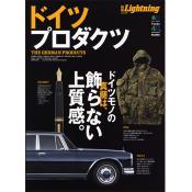 別冊Lightning Vol.136 ドイツプロダクツ
