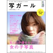 写ガール Vol.19