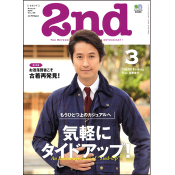 2nd(セカンド) 2015年3月号 Vol.96