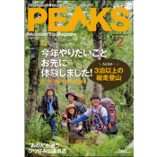 PEAKS 2014年2月号 No.51