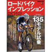 ロードバイクインプレッション2012