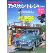 別冊Lightning Vol.75 アメリカン・トレジャー