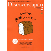 Discover Japan 2015年2月号 Vol.40