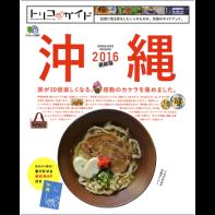 トリコガイド 沖縄2016 最新版 [付録:MAP]