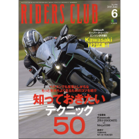 RIDERS CLUB 2015年6月号 No.494