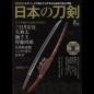 日本の刀剣