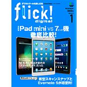 flick! digital (フリック!デジタル) 2013年1月号 Vol.15