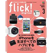 flick! digital (フリック!デジタル) 2013年3月号 Vol.17