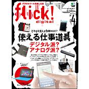 flick! digital (フリック!デジタル) 2013年4月号 Vol.18